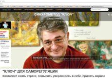Обложка - Сайт Центра защиты от стресса