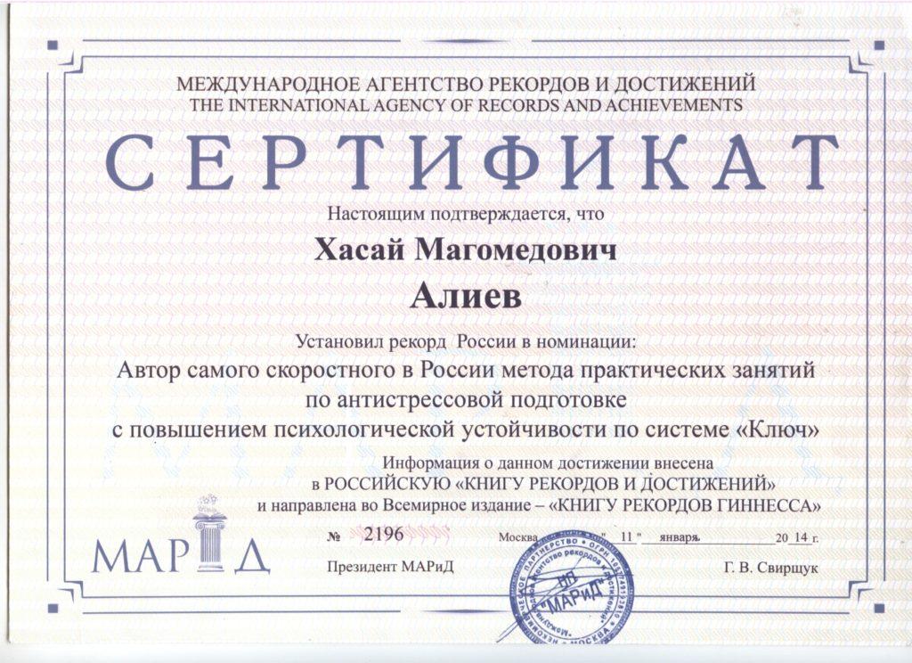 диплом- Ключ Хасая Алиева - самый скоростной в мире метод антистрессовой подготовки и психологической устойчивости