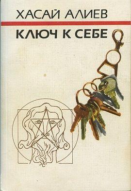 """Обложка 1 книги Хасая Алиева """"Ключ к себе"""""""