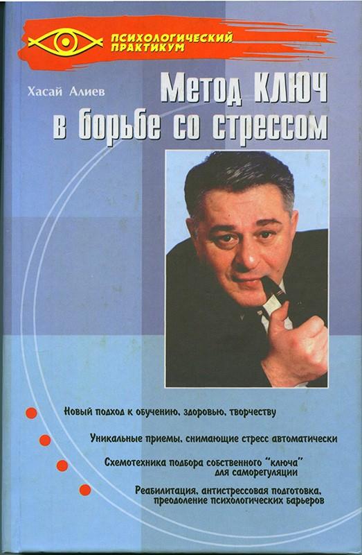 Ключ книги обложка  Хасай Алиев. Метод Ключ в борьбе со стрессом читать онлайн бесплатно