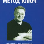 Хасай Алиев. Книга - обложка. Защита от стресса или как сохранить и реализовать себя в современных условиях