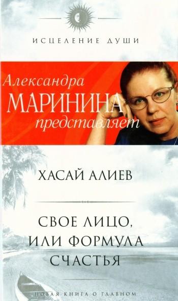 Кинга обложка читать онлайн бесплатно Хасай Алиев Свое лицо, или Формула счастья