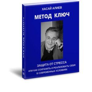 Обложка Хасай Алиев. Книга Защита от стресса или как сохранить и реализовать себя в современных условиях