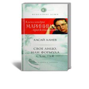 Обложка книги Своё лицо или формула счастья Хасая Алиева