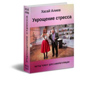Обложка книги Укрощение стресса. Книга Хасая Алиева купить в электронном виде