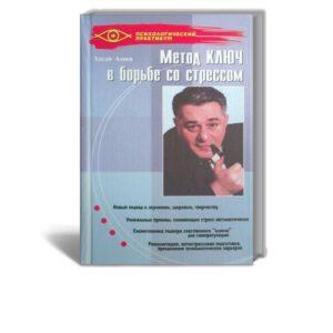 Обложка книги Метод Ключ в борьбе со стрессом. Хасай Алиев