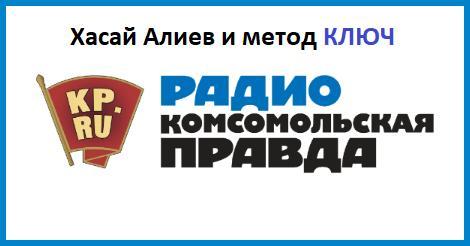 Метод Ключ на радио Комсомольская правда