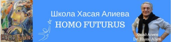 """Школа Хасая Алиева """"Человек Будущего"""""""