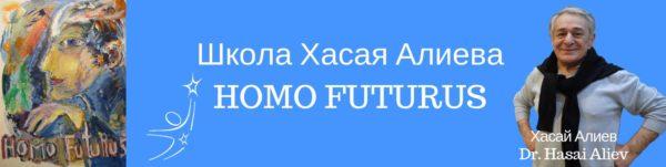 Метод Ключ. Школа будущего Homo Futurus