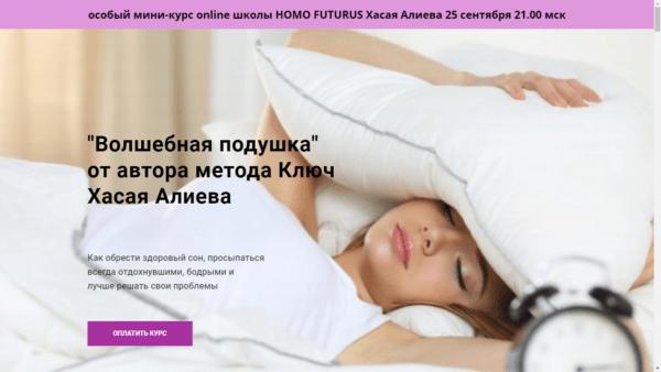 Волшебная подушка