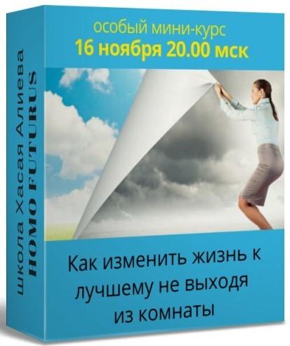 Обложка онлайн курса Хасая Алиева Как изменить жизнь к лучшему, не выходя из комнаты.