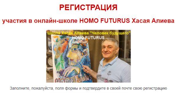 Регистрация в школу человека будущего Хасая Алиева