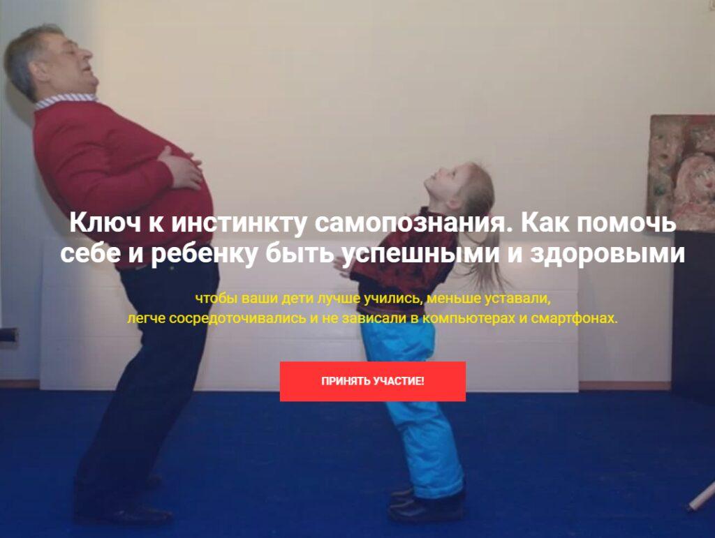 Мужчина и ребенок делают синхрогимнастику. Метод Ключ