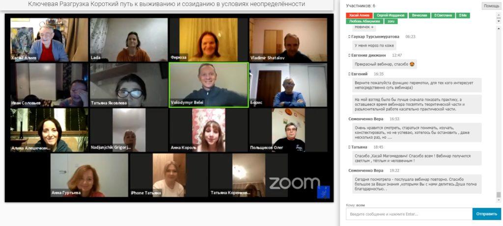 Конференция zoom по методу Ключ Хасая Алиева