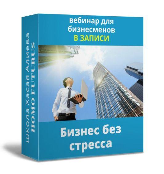 Бизнес без стресса онлайн курс обложка