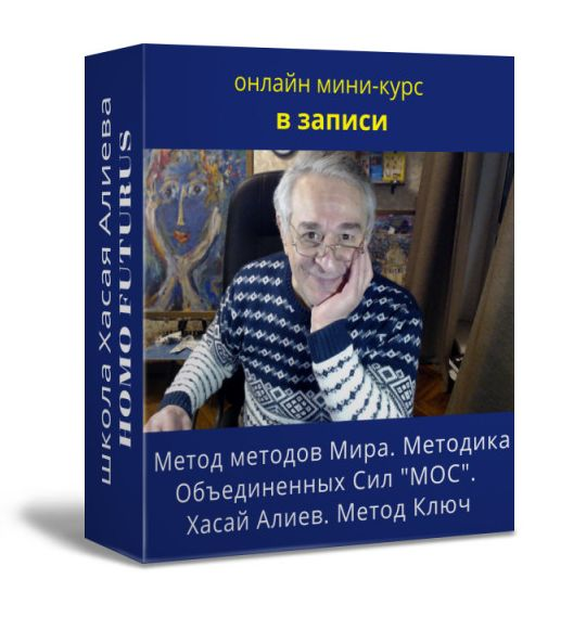 Хасай Алиев Ключ метод методов, обложка вебинара